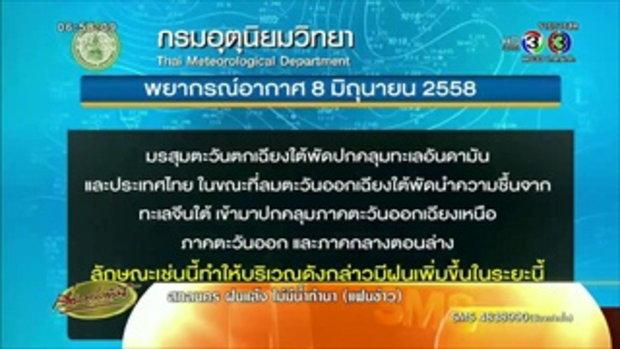 อุตุฯชี้ ทั่วไทยยกเว้นภาคใต้มีฝนเพิ่มขึ้นในระยะนี้ (08 มิ.ย.58)