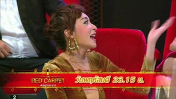 ตัวอย่าง The Red Carpet สมรภูมิพรมแดง 11 มิถุายน 2558