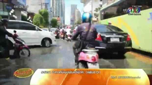 คนเมืองโอดเผชิญวิกฤตน้ำท่วม กทม.หลังฝนถล่มกรุง (09 มิ.ย.58)