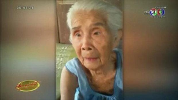 คลิปคุณยายอายุ 94 ความจำเป็นเลิศ ท่อง ก.-ฮ. แบบฉบับโบราณ (11 มิ.ย.58)