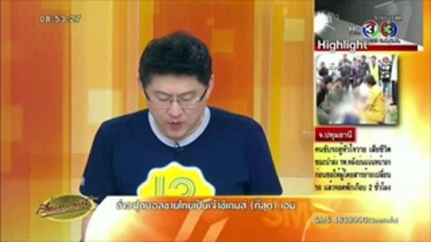สถานทูตเตือนคนไทยเจอโทษหนัก คดีลักทรัพย์ในญี่ปุ่น (16 มิ.ย.58)