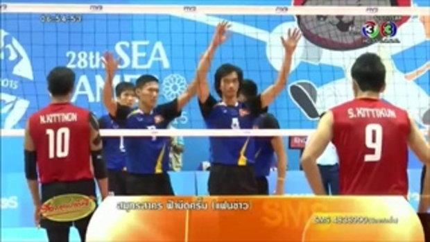 วอลเลย์บอลชายไทยตบชนะเวียดนาม คว้าทองที่ 95 ปิดฉากซีเกมส์ (17 มิ.ย.58)