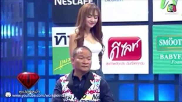 เมื่อหม่ำ เจอน้องนิว แชมป์โคโยตี้ประเทศไทย