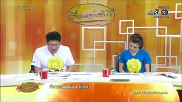 กลุ่มเครือข่ายเด็กรุ่นใหม่ไม่พนัน ค้านแนวคิดจัดตั้งบ่อนกาสิโนในไทย (19 มิ.ย.58)