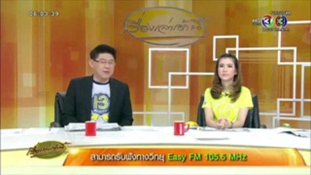 สธ.มั่นใจสถานการณ์เมอร์สในไทยอยู่ในขั้นควบคุมได้ (23 มิ.ย.58)