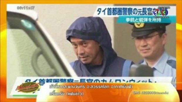 โฆษก สตช.รอฟังอัยการญี่ปุ่นสั่งฟ้อง พล.ต.ท.คำรณวิทย์ ก่อนสู้คดี (25 มิ.ย.58)
