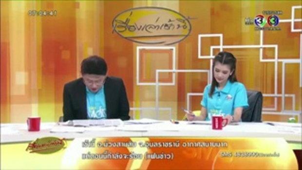 หอการค้าไทยเผยดัชนีความเชื่อมั่นผู้บริโภค มิ.ย.ต่ำสุดในรอบ 12 เดือน(03 ก.ค.58)