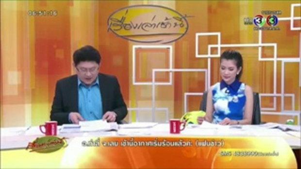 โค้ชเชคัดเข้มตัวแทนยุวชนเทควันโดชิงแชมป์ประเทศไทย (06 ก.ค.58)