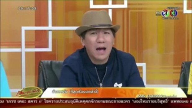 เสี่ยเจียง อโหสิกรรม-ถอนฟ้อง จา พนม ลั่นต่อจากนี้ต่างคนต่างเดิน(07 ก.ค.58)