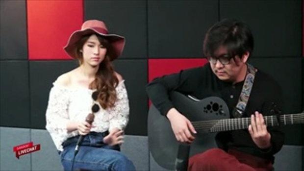 Sanook Live chat ร้องสด เพลง คำสาป - Pango