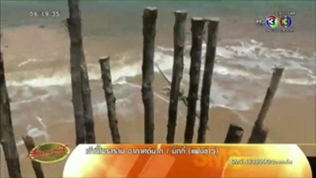 คลื่นสูงซัดชายฝั่งใน จ.ตรัง ปภ.เตือนระวังน้ำป่าไหลหลาก-ดินถล่ม (08 ก.ค.58)