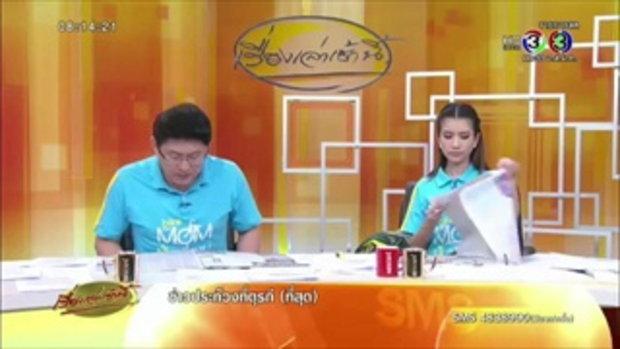 หอการค้าไทยชี้ภัยแล้งกระทบเศรษฐกิจ เสียหาย 6.8 หมื่นล้านบาท(10 ก.ค.58)