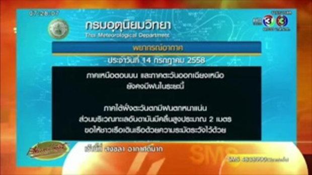 อุตุฯระบุทั่วไทยยังคงมีฝนในระยะนี้ (14 ก.ค.58)