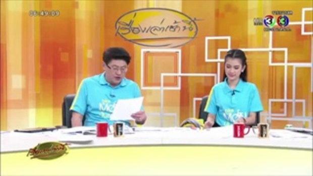ตบสาวไทยถึงฮ่องกง พร้อมลุยศึกเวิลด์กรังซ์ปรีสนาม 3 (15 ก.ค.58)