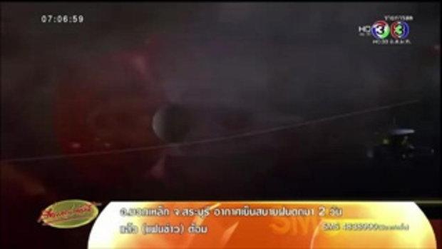 เกรียนไทยแชทป่วนนาซ่า ขณะถ่ายทอดสดสำรวจพลูโต (15 ก.ค.58)