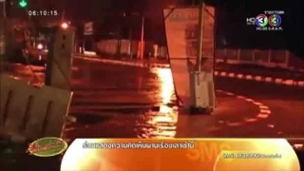 สมุทรปราการฝนตกหนัก เกิดน้ำท่วมขังในพื้นที่ รถเล็กสัญจรลำบาก (20 ก.ค.58)