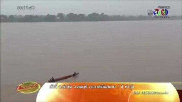 อีสานเกิดฝนตกหนัก ทำน้ำท่วมฉับพลัน บรรเทาวิกฤตภัยแล้ง (20 ก.ค.58)
