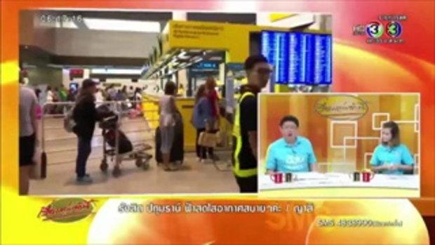 พล.อ.อ.ประจิน ยันอินโดฯประกาศห้ามไทยเพิ่มเที่ยวบิน ไม่กระทบการบิน(21 ก.ค.58)