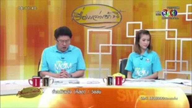 นักตบสาวไทยโพสต์ให้กำลังใจกัน หลังโลกออนไลน์วิจารณ์ผลงาน(21 ก.ค.58)