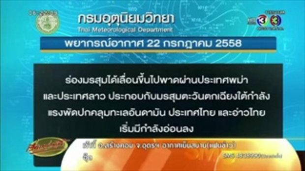 อุตุฯชี้ไทยมีฝนลดลง ภาคเหนือยังมีฝนตกหนักได้บางแห่ง (22 ก.ค.58)
