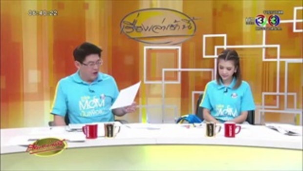 นร.ไทยคว้า 1 ทอง 3 เงิน เคมีโอลิมปิก กลับถึงไทยแล้ว (31 ก.ค.58)