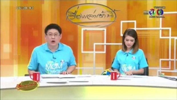 นักตบสาวไทยชุด U23 หอบแชมป์ VTV CUP กลับถึงไทย (3 ส.ค.58)