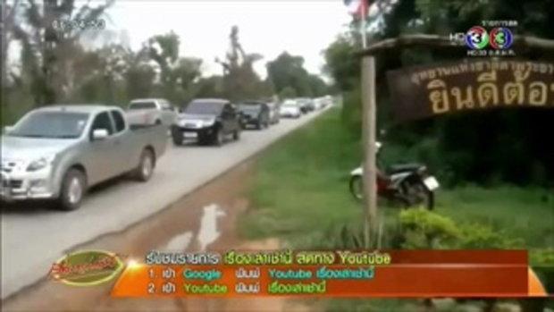 หนุ่มขับเก๋งวูบหลับใน พุ่งข้ามเลนชนรถที่สวนมา เจ็บเพียบ (3 ส.ค.58)