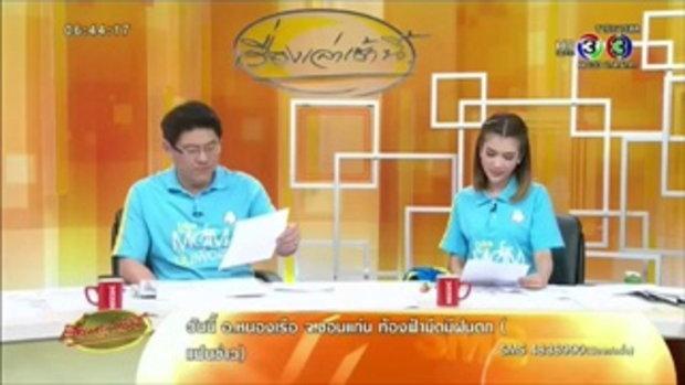นร.ไทยคว้า 4 เหรียญเงินคอมพิวเตอร์โอลิมปิก กลับถึงไทยแล้ว (4 ส.ค.58)