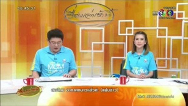 นักตบสาวไทยชุด U23 ฟิตซ้อมพร้อมแข่งชิงแชมป์โลก (4 ส.ค.58)