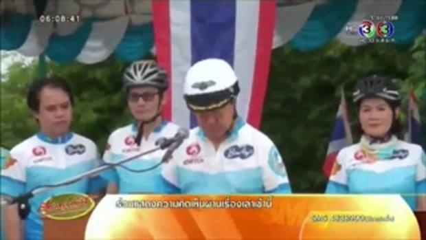 ปชช.ทั่วประเทศร่วมซ้อมกิจกรรม Bike for Mom (10 ส.ค.58)