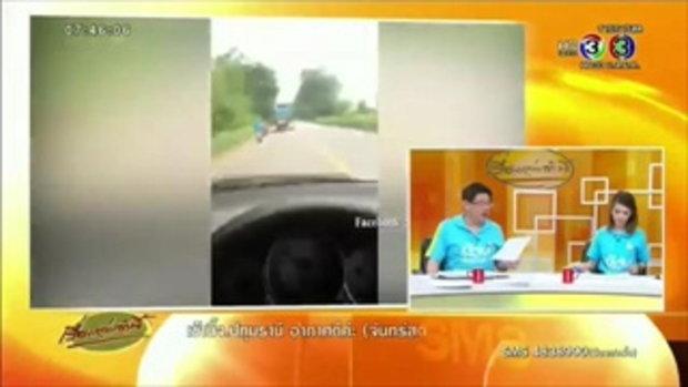 โลกออนไลน์แชร์ คลิป กลุ่ม จยย.ขับขี่ขวางถนนที่ปราจีนบุรี (10 ส.ค.58)