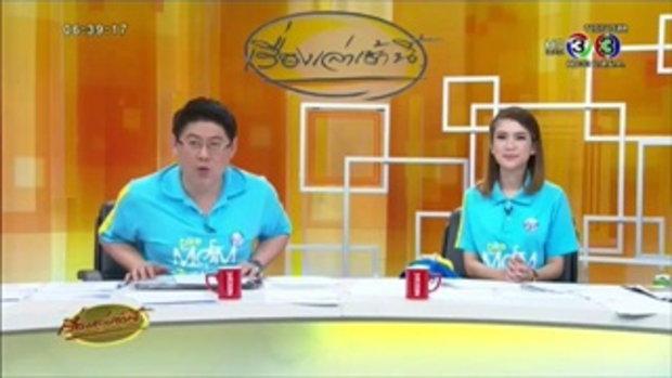 วอลเลย์บอลสาวไทยชุดยุวชนชิงแชมป์โลก พ่ายจีน 1-3 เซต (10 ส.ค.58)