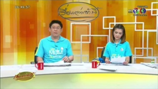 ทีมตบสาวไทยพ่าย เซอร์เบียร์ 0-3 เซต ศึกลูกยางยุวชนโลก (11 ส.ค.58)