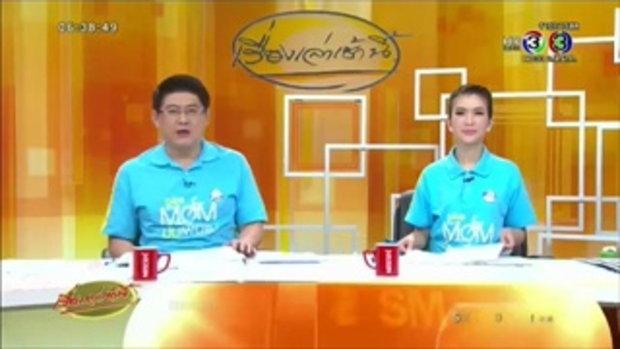 นักตบสาวไทยชุด ยู-23 ประเดิมพ่ายจีน 1-3 เซต พร้อมปะทะเปรู วันนี้ (13 ส.ค.58)