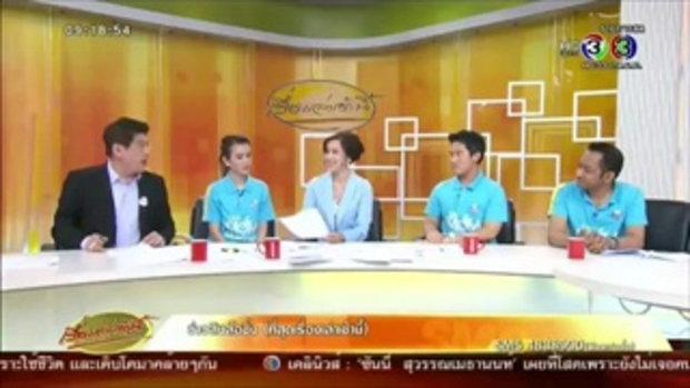 ทงเฮ - อึนฮยอก SJ ทัวร์คอนเสิร์ตในไทยก่อนลาเข้ากรม (13 ส.ค.58)
