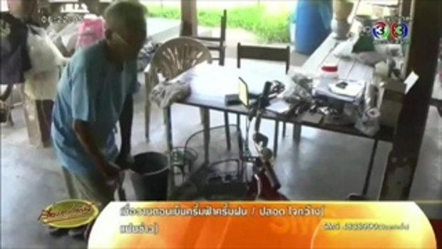 ด.ช.วัย 11 ปีพิการไร้แขน ขอร่วมกิจกรรมปั่นเพื่อแม่ (14 ส.ค.58)