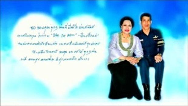 สมเด็จพระบรมฯ พระราชทานการ์ดขอบคุณคนไทย ร่วมกิจกรรม Bike for Mom (18 ส.ค.58)