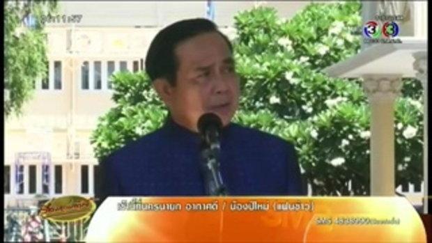 รบ.แจงเยียวยาผู้เสียชีวิตจากเหตุระเบิดราชประสงค์ทั้งชาวไทยและต่างชาติ(21 ส.ค.58)