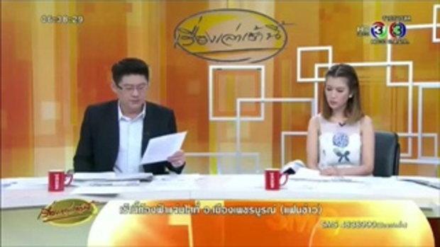 อุตุฯชี้ ทั่วไทยยังมีฝน ภาคใต้มีฝนตกหนักบางแห่ง (24 ส.ค.58)