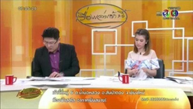 รมว.คลังคนใหม่ชี้หุ้นไทยร่วงหนัก เพราะภาวะเศรษฐกิจโลก (25 ส.ค.58)