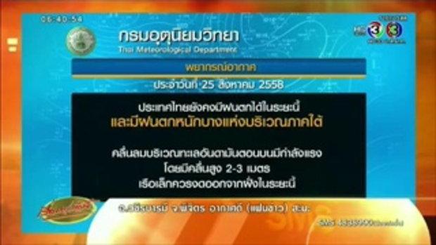 อุตุฯชี้ไทยยังมีฝนตกในระยะนี้และตกหนักบางแห่งบริเวณภาคใต้ (25 ส.ค.58)