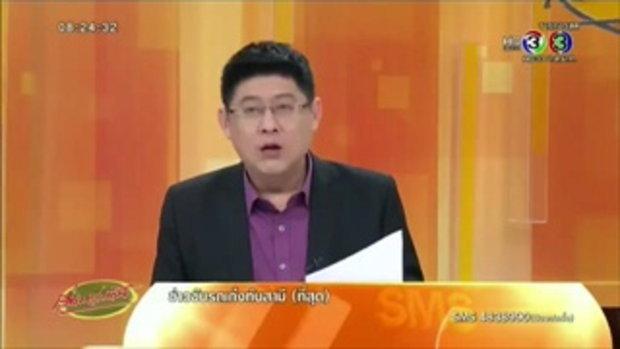 FCCT ร้อง ตร.ไทย ถอนคดีนักข่าวฮ่องกงถือเสื้อเกราะขึ้นเครื่อง (25 ส.ค.58)