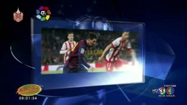 บาร์ซ่าถล่มอัลเมเรีย 4-0 รั้งจ่าฝูง ลาลีกา สเปน (9 เม.ย.58)