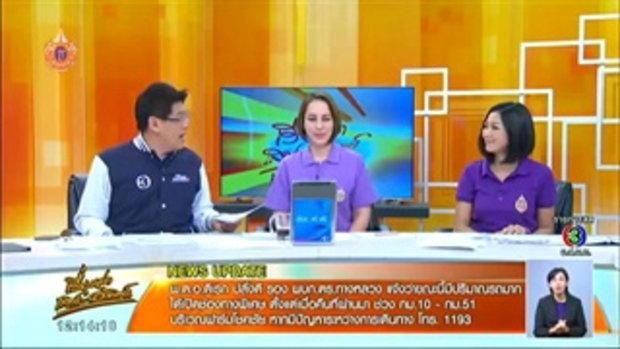 ไมเคิล ศิรชัช จับได้ใบดำ เผยดีใจได้ทำหน้าที่ชายไทยอย่างสมบูรณ์ (11เม.ย.58)