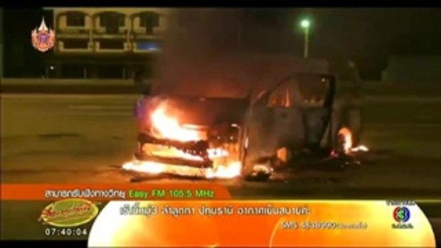 ไฟไหม้รถตู้บรรทุกคณะผู้บริหารจีนที่ชลบุรี เคราะห์ดีกระโดดหนีทัน (14เม.ย.58)