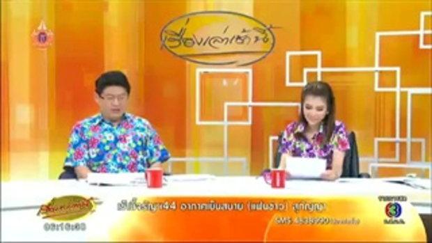 บรรยากาศเล่นน้ำสงกรานต์วันแรกทั่วไทยสุดคึกคัก (14เม.ย.58)