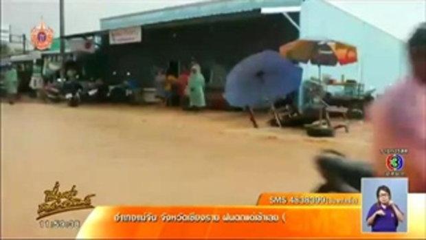 ฝนถล่มเมืองชลบุรี ซัดกำแพงหมู่บ้านเอื้ออาทร ทับรถพังเสียหาย (12เม.ย.58)