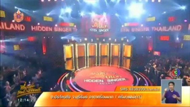hidden singer เสียงลับจับไมค์ ลงจอเทปแรกเย็นนี้ (18เม.ย.58)