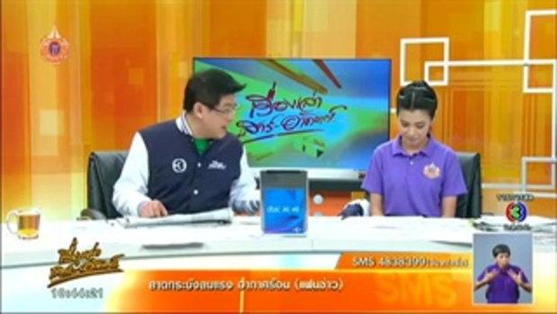 อุตุฯ ระบุทั่วไทยอากาศร้อน (19เม.ย.58)