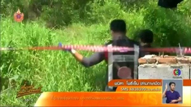 ตร.จับหนุ่มโรงงานฆ่าข่มขืนสาวพม่าหมกป่าย่านคลองสามวา (18เม.ย.58)